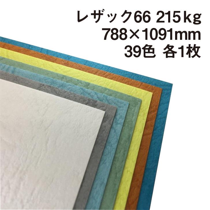 レザック66 215kg(≒0.27mm) 全判(1091×788mm) 39色 各1枚セット 合計39枚
