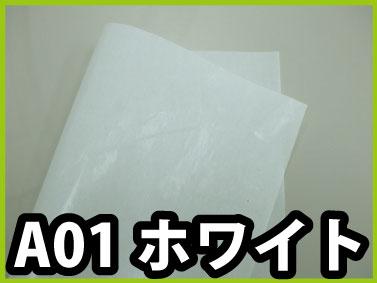 ◆ラッピング用◆ふわふわエアリー包装紙【パレットカラー A01ホワイト】1000枚545×788mm
