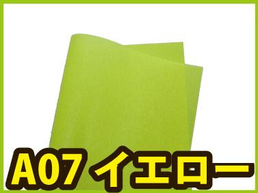 ◆ラッピング用◆ふわふわエアリー包装紙【パレットカラー A07イエロー】200枚545×788mm