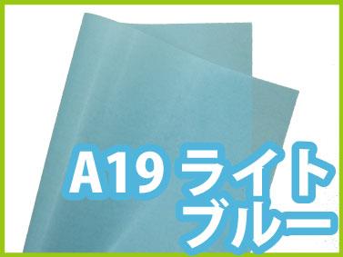 ◆ラッピング用◆ふわふわエアリー包装紙【パレットカラー A19ライトブルー】200枚545×788mm