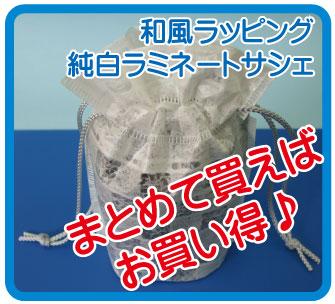 ◆和風ラッピング◆おいしい色(網目)バッグ純白ラミネートサシェ【100枚】