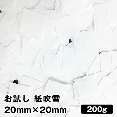 【お試し紙ふぶき】『紙吹雪 2cm角 200g』 大会・パーティー・イベント・ブライダル・結婚式・お祝い・卒業式に!コンフェッティ【業務用・大量発注可能】