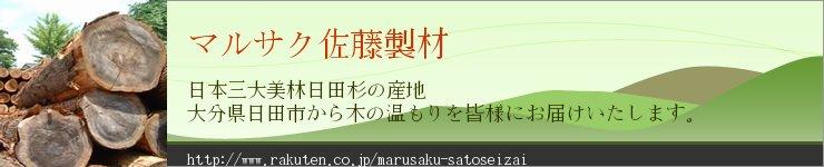 マルサク佐藤製材:日田杉を使った板や木製品をお届けいたします。