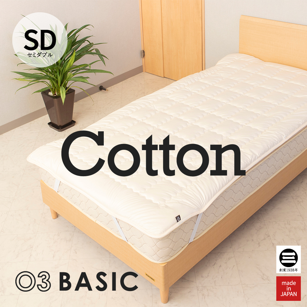 大手百貨店や高級家具専門店にも多数導入している寝具のファクトリーモデルです 日本限定 03BASIC 洗えるベッドパッド コットン100% セミダブル キナリ BPC070SD 日本製 丸三綿業 敷きパッド ベッドパット ベットパット 綿 中厚手 人気 ベッドパッド
