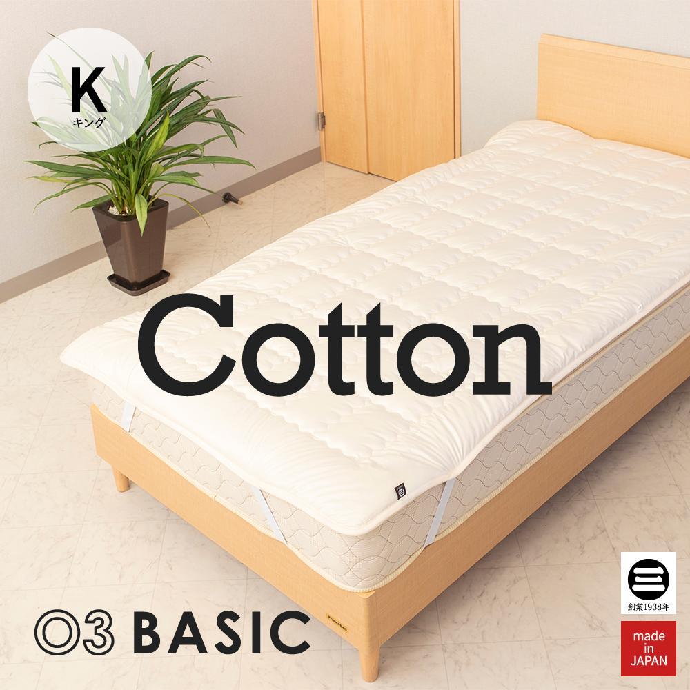 03BASIC 洗えるベッドパッド コットン100% K(キング) キナリ [中厚手 ベッドパッド コットン 綿100 敷きパッド ベッドパット 汗取 吸湿 日本製 丸三綿業]