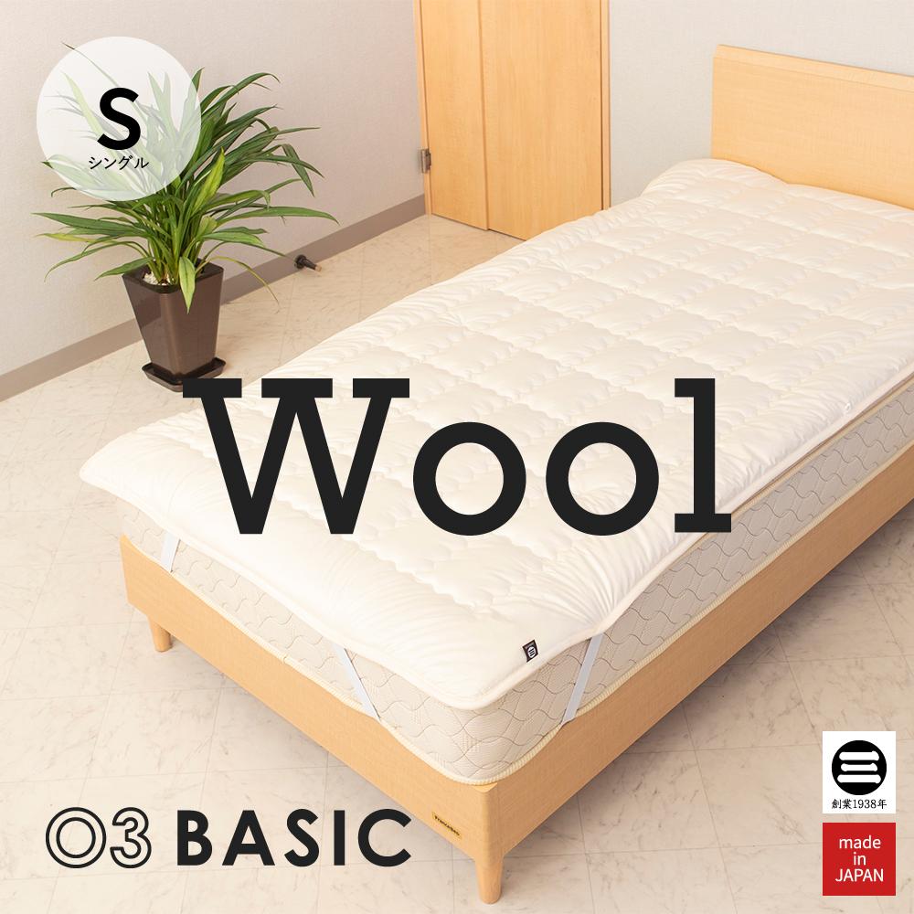 大手百貨店や高級家具専門店にも多数導入している寝具のファクトリーモデルです 03BASIC 洗えるベッドパッド ウール100% シングル キナリ 定番 BPW080S 日本製 丸三綿業 ベットパット 美品 ベッドパッド 羊毛 ベッドパット 中厚手 敷きパッド