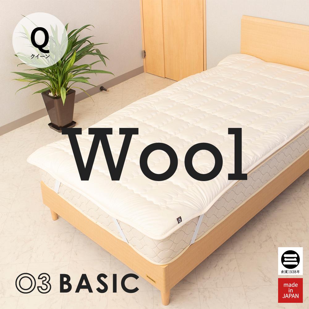 大手百貨店や高級家具専門店にも多数導入している寝具のファクトリーモデルです。  03BASIC 洗えるベッドパッド ウール100% クイーン キナリ BPW080Q [ 日本製 羊毛 中厚手 ベッドパッド ベッドパット ベットパット 敷きパッド 丸三綿業 ]