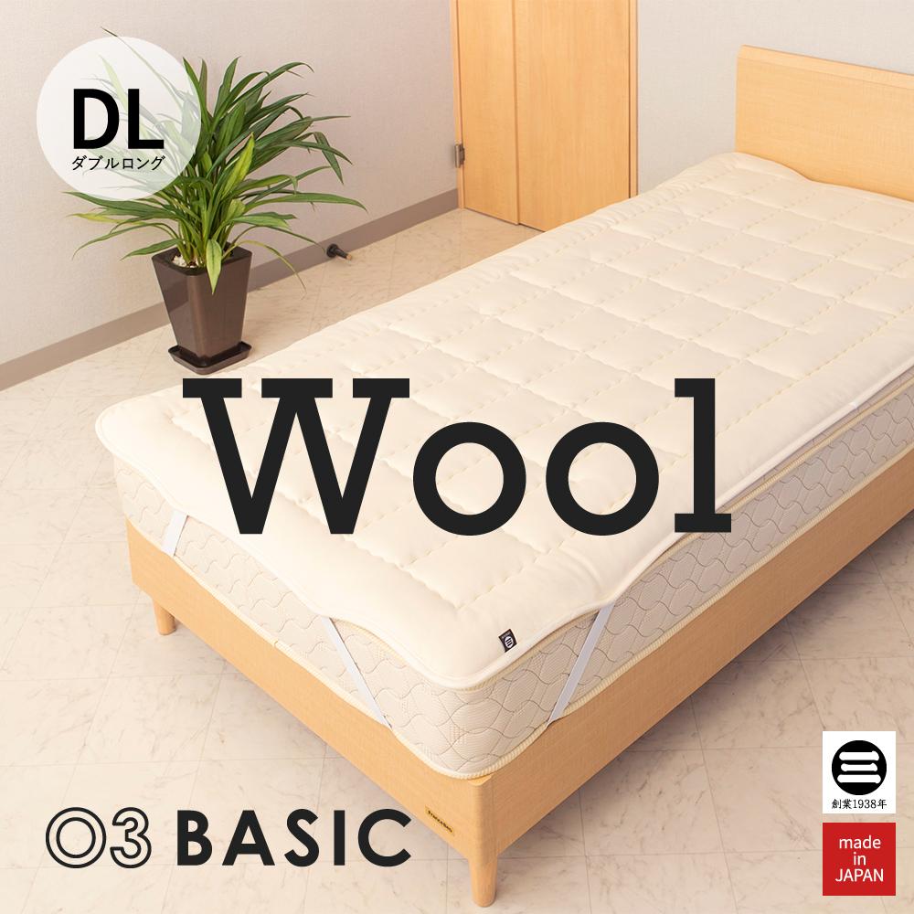 03BASIC ベッドパッド ウール100% キナリ DL(ダブルロング) [厚手 ベッドパット 羊毛100 羊毛ベッドパッド コットン 日本製 丸三綿業]