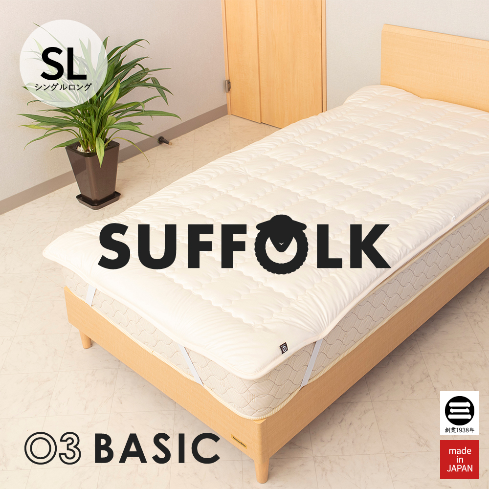 03BASIC 洗えるベッドパッド サフォーク種 ウール100% SL(シングルロング) キナリ