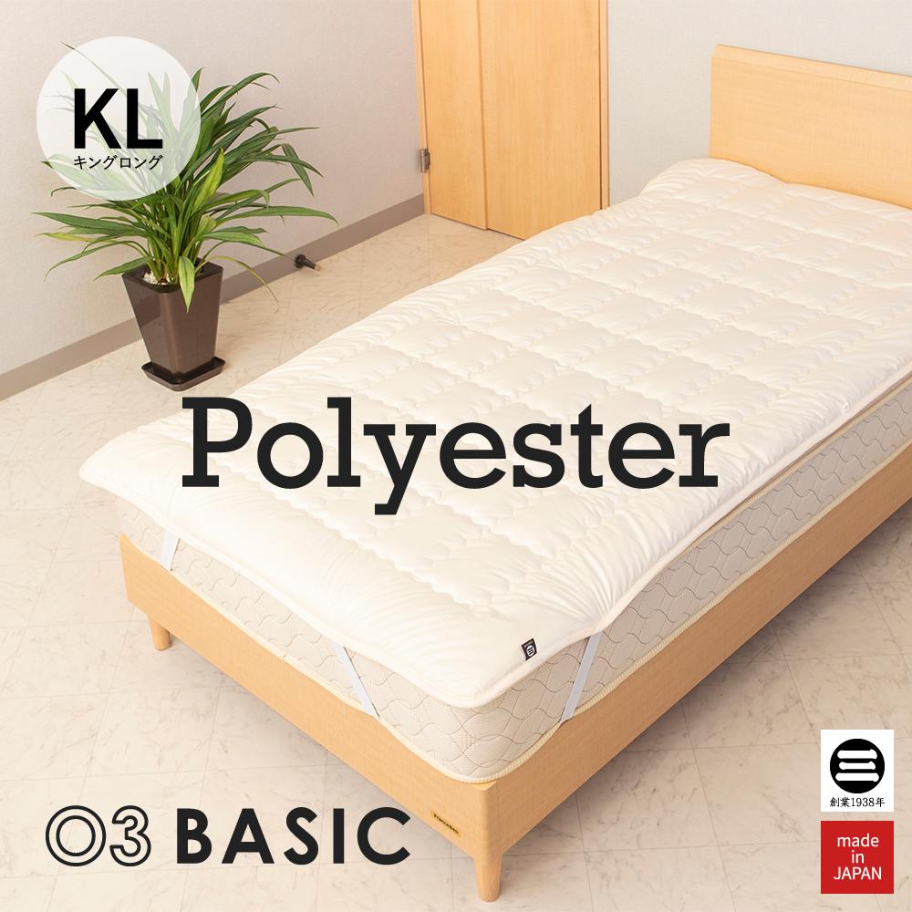 03BASIC 洗えるベッドパッド ポリエステル100% KL(キングロング) キナリ