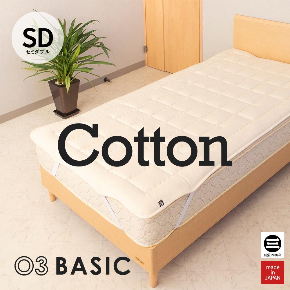 03BASIC ベッドパッド コットン100% SD(セミダブル) キナリ