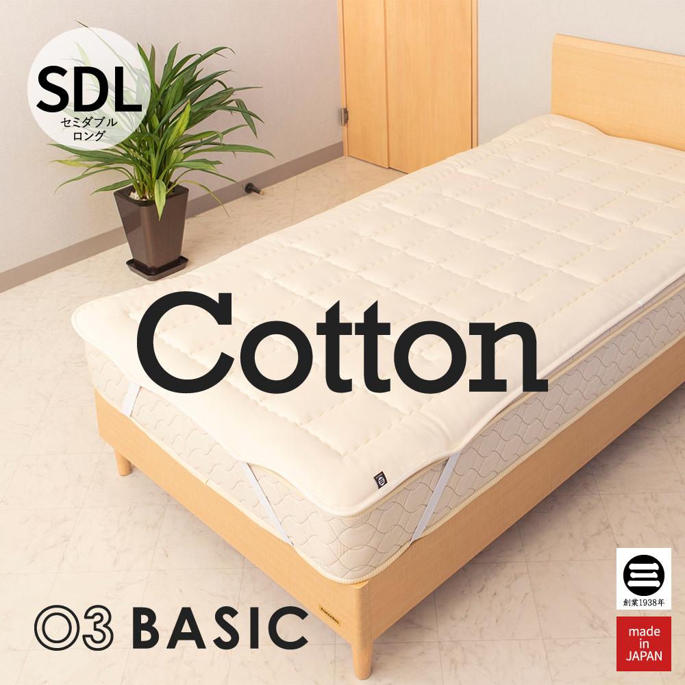 03BASIC ベッドパッド コットン100% SDL(セミダブルロング) キナリ