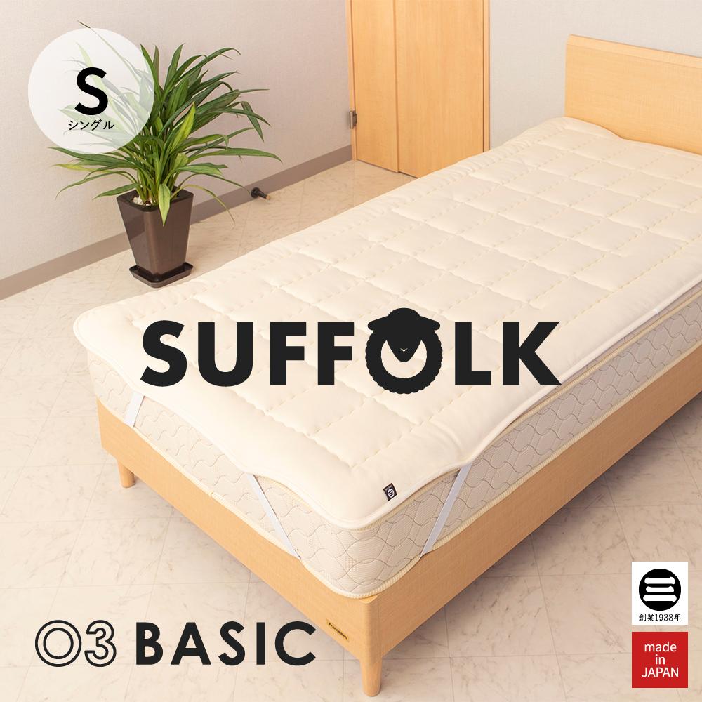 03BASIC ベッドパッド サフォーク種 ウール100% S(シングル) キナリ