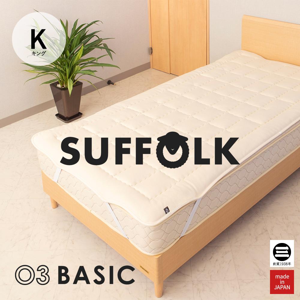 03BASIC ベッドパッド サフォーク種 ウール100% K(キング) キナリ