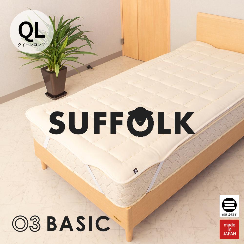 03BASIC ベッドパッド サフォーク種 ウール100% QL(クイーンロング) キナリ