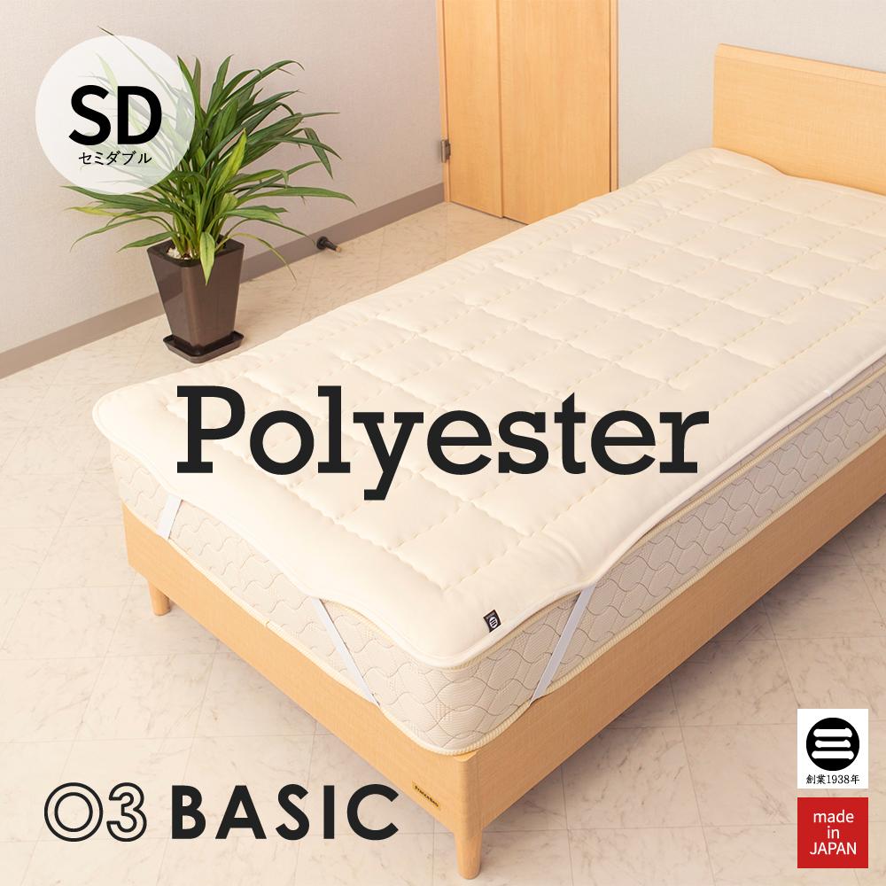 03BASIC ベッドパッド ポリエステル100% セミダブル BPP001SD  [ 厚手 ベッドパット ポリエステル 敷きパッド ベッドパッド 夏用 ふっくら 冬用 日本製 丸三綿業 ]:寝具のおみせ丸三綿業