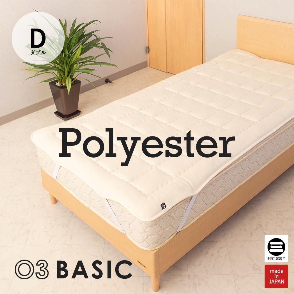 03BASIC ベッドパッド ポリエステル100% D(ダブル) キナリ