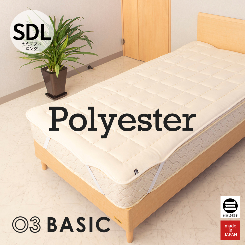 03BASIC ベッドパッド ポリエステル100% SDL(セミダブルロング) キナリ