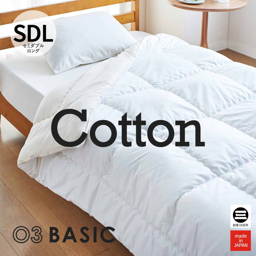 大手百貨店や高級家具専門店にも多数導入している寝具のファクトリーモデルです 03BASIC 掛ふとん 豪華な コットン天竺ニット コットン100% セミダブルロング キナリ MR-K5021ML322 日本製 掛け布団 掛布団 本掛け 丸三綿業 布団 綿 ふとん 新作からSALEアイテム等お得な商品 満載 かけふとん やわらか