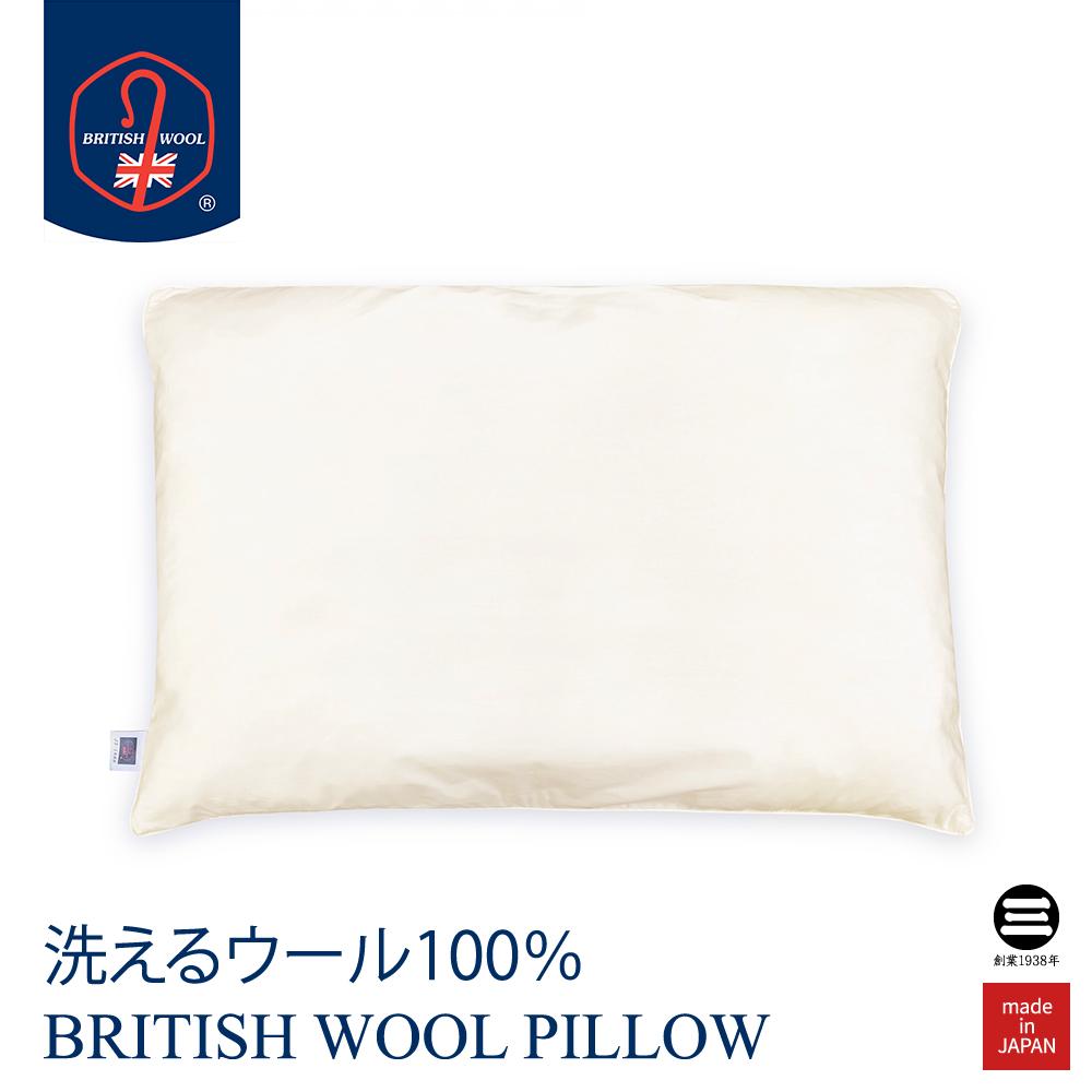 厳選された英国羊毛を日本の技術でアレンジ BRITISH WOOL PILLOW DELUXE ウォッシャブルウール枕 デラックス 43×63cm 英国羊毛100 まくら ピロー K074 丸三綿業 ウォッシャブルピロー 洗える枕 日本製 毎日激安特売で 爆安プライス 営業中です
