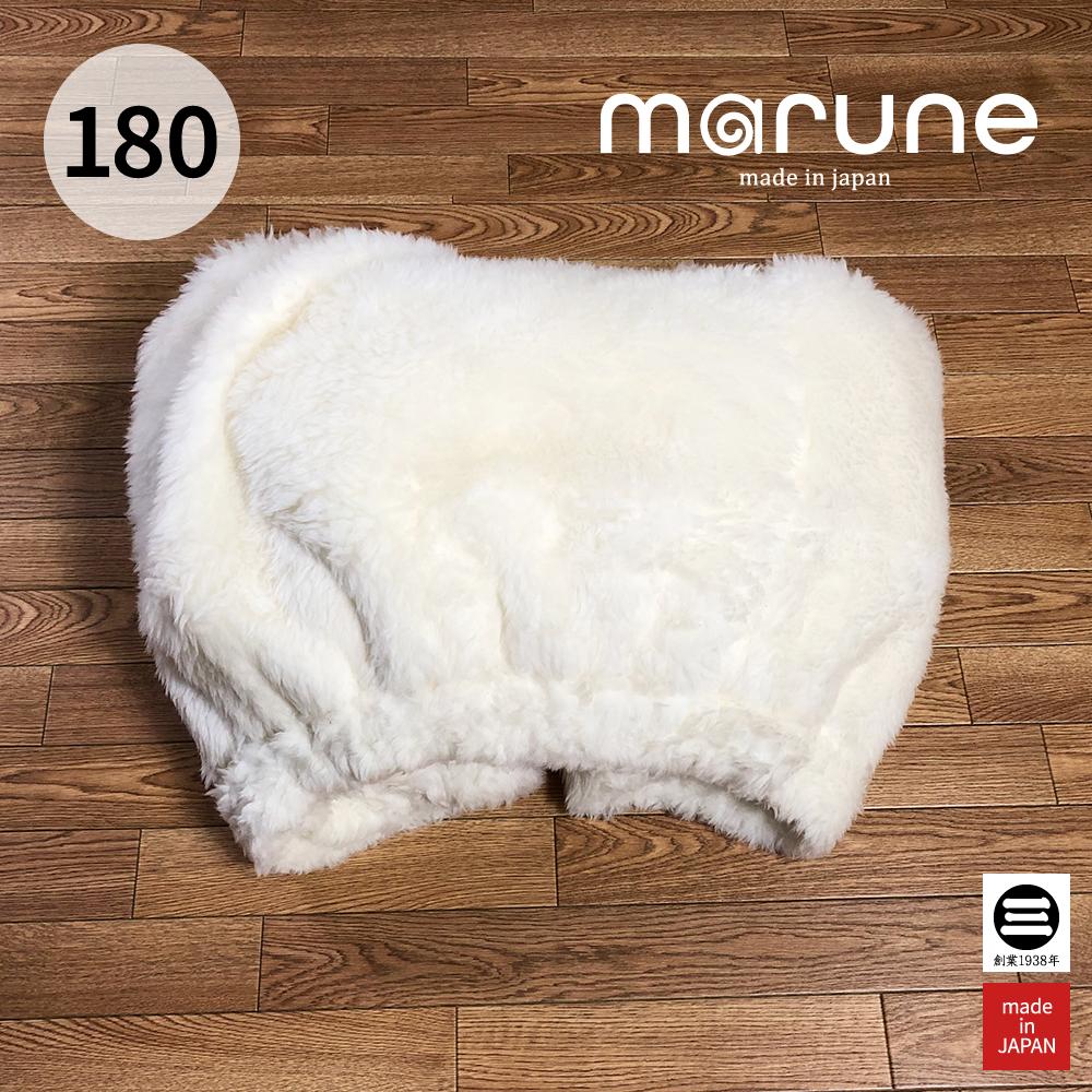 marune(マルネ) fun sofa 180 カバー(冬用) メリノフリースウール クリーム [sofa ソファ インテリア 羊の背中 のんびり ラグジュアリー 日本製 丸三綿業]