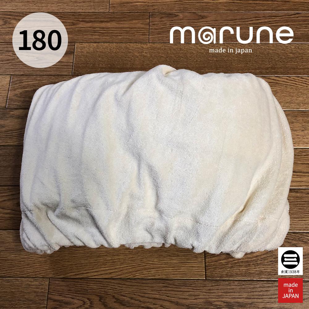 marune(マルネ) fun sofa 180 カバー(春用) オーガニックコットンパイル クリーム [sofa ソファ インテリア 羊の背中 のんびり ラグジュアリー 日本製 丸三綿業]