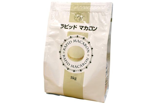 ラピッドマカロン 1kg(マカロン専用ミックス粉)マカロン約300個分