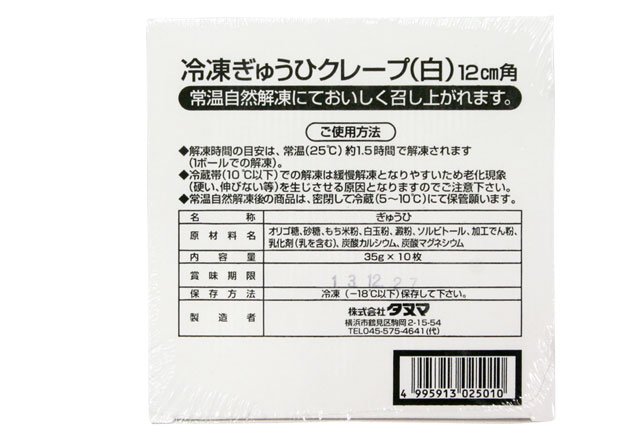 F 冷凍ぎゅうひ 倉 求肥 クレープ 販売 白色 35g 12cm角 クール便扱い商品 ×10枚入