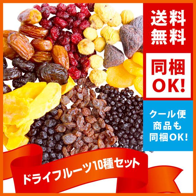 ドライフルーツ10種