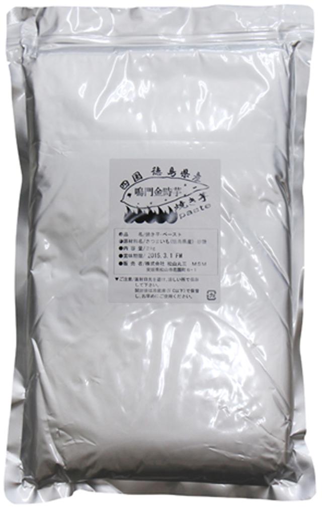 鳴門金時焼き芋ペースト 2kg【おいしい季節】