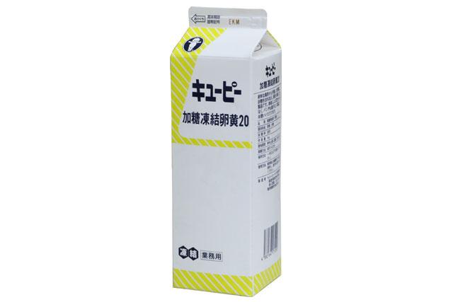 開店記念セール Frozen egg yolk JPN 業務用 1kg 格安 価格でご提供いたします F キューピー凍結卵黄