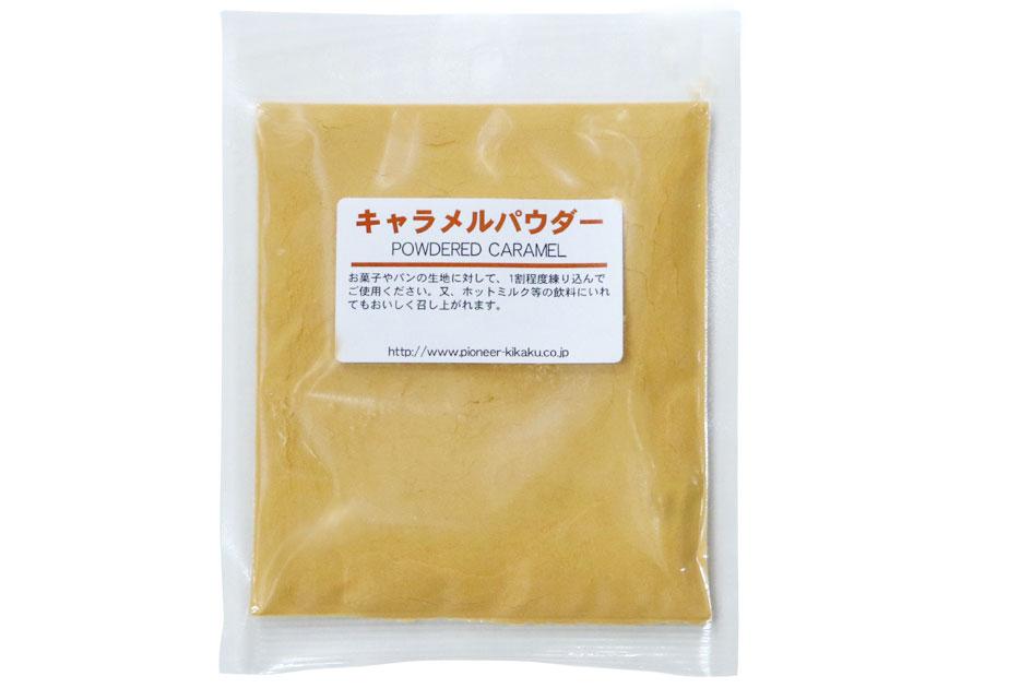 Caramel powder JPN 蔵 流行のアイテム 30g キャラメルパウダー