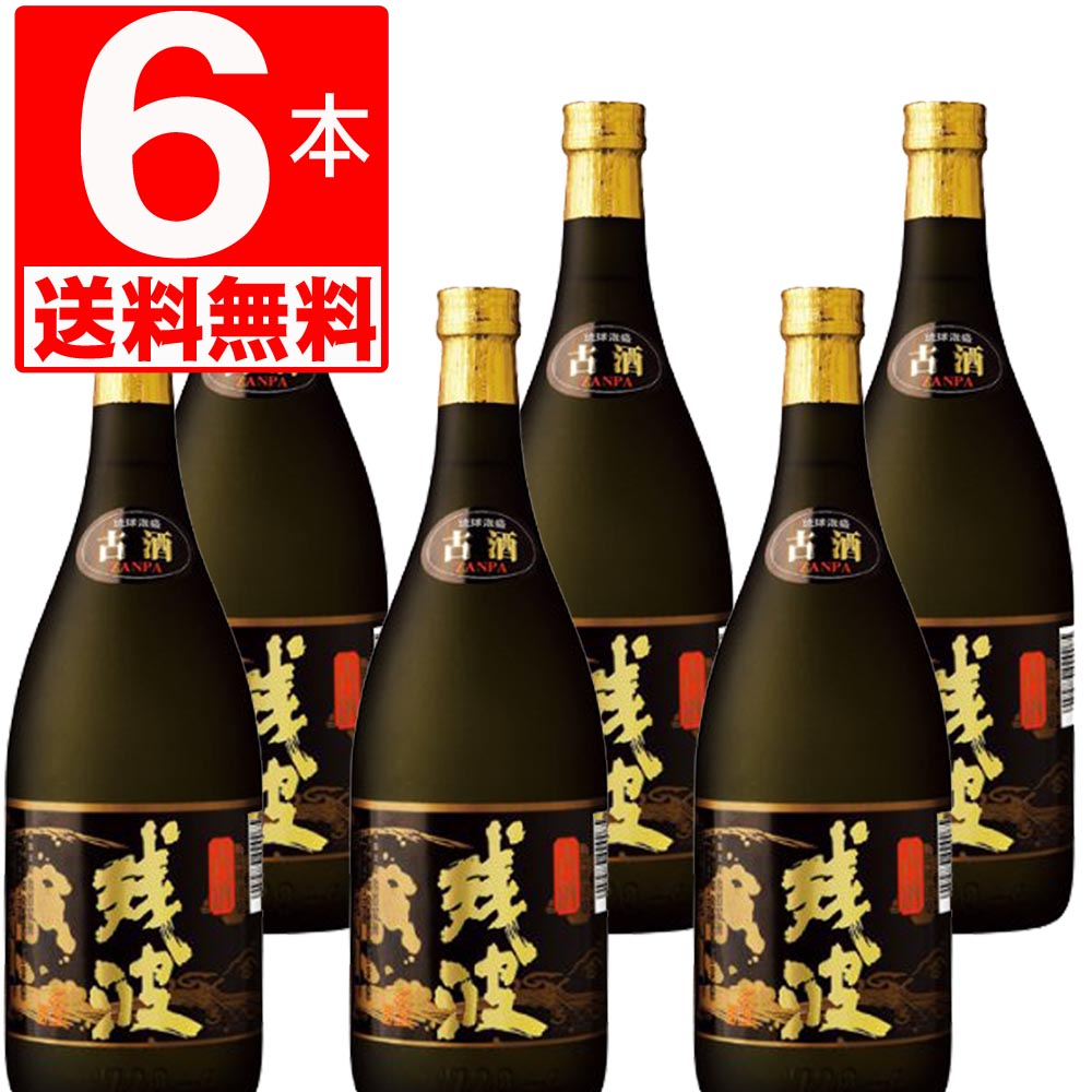 琉球泡盛[古酒] 残波43度 720ml×6本瓶[送料無料]