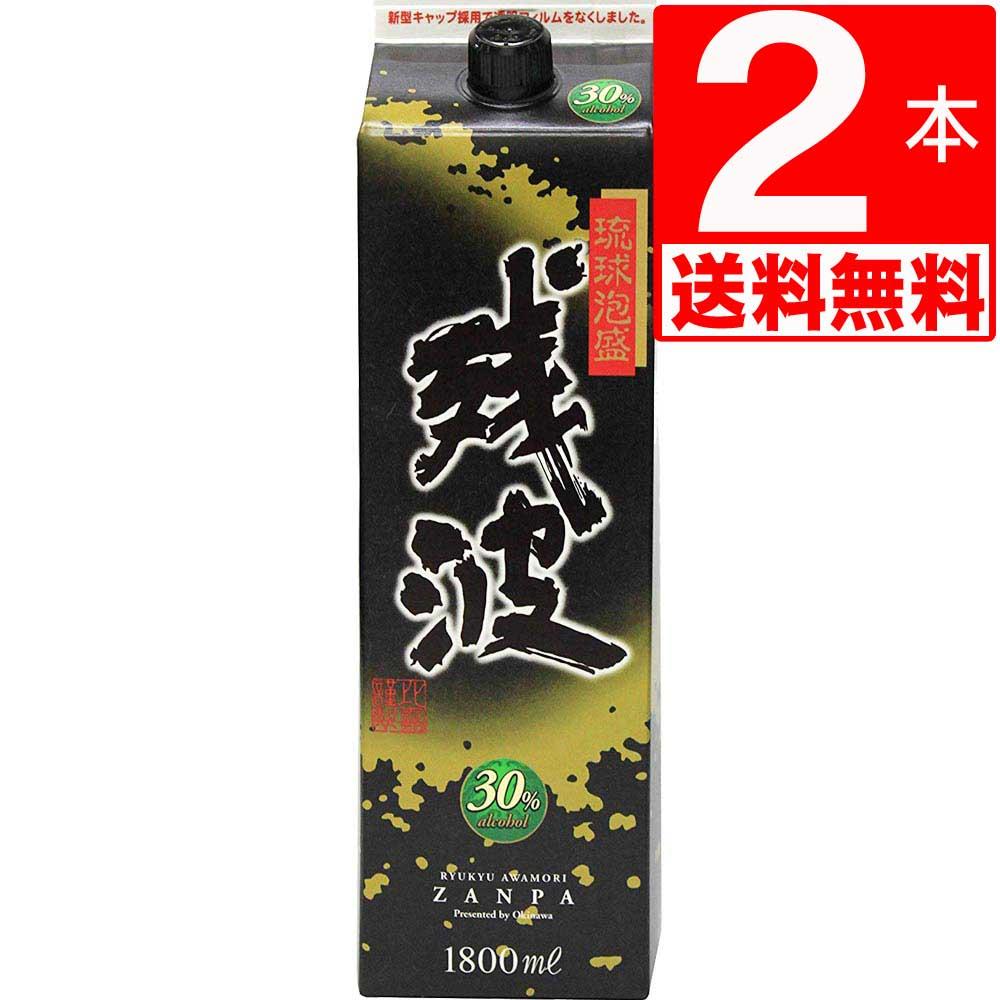 琉球泡盛 残波30度 紙パック1.8L×2本 ザンクロ[送料無料] 比嘉酒造 泡盛残波