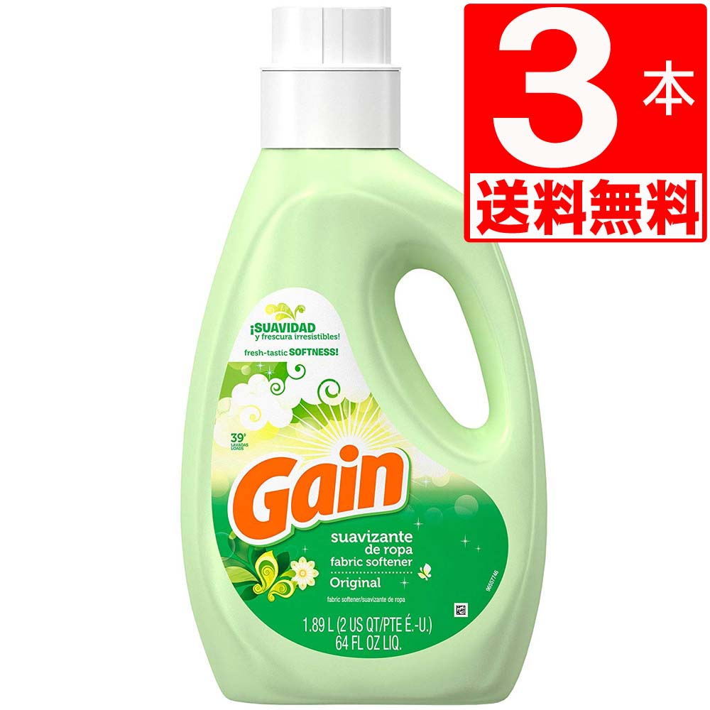 ゲイン 柔軟剤 オリジナル 1.89L×3本 送料無料 評価 Original Gain Fabric Softner 洗濯仕上げ 売れ筋