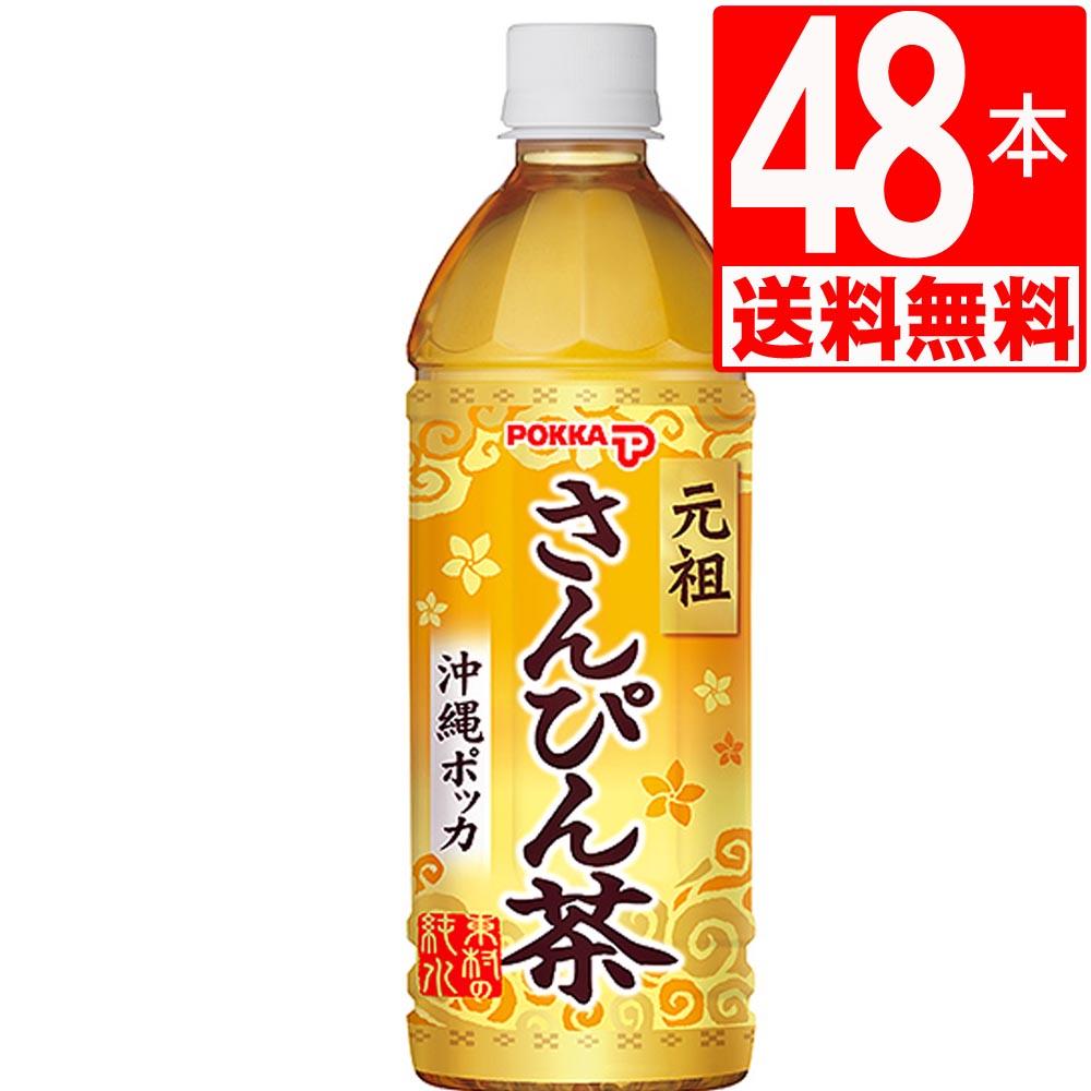 国内正規品 さんぴん茶 沖縄ポッカさんぴん茶 500ml×48本 買い物 2ケース 送料無料 ペットボトル ポッカ