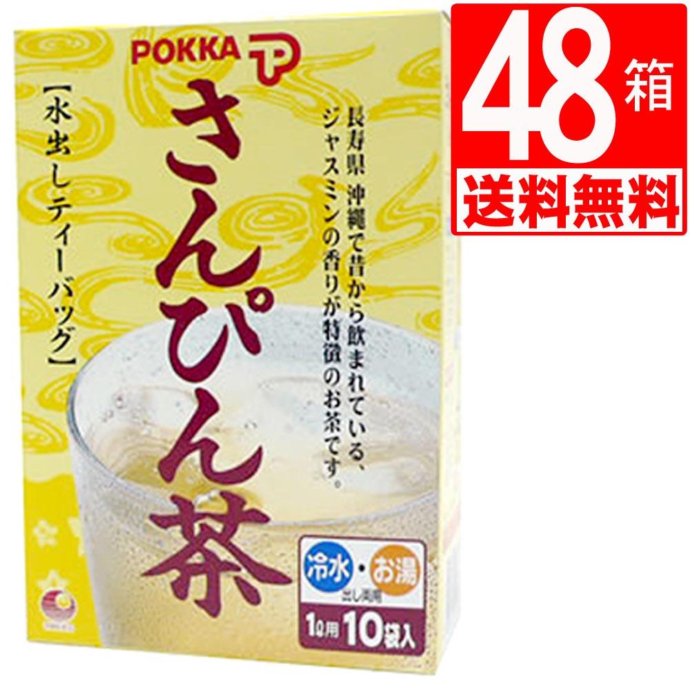 水出しさんぴん茶 沖縄ポッカさんぴん茶 ティーバッグ 送料無料 大人気 新作販売 ×48箱 8g×10袋