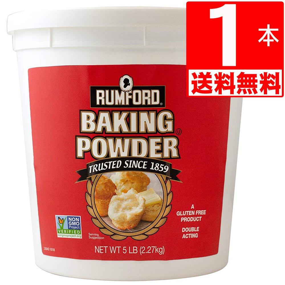 業務用ベーキングパウダー ラムフォード ベーキングパウダー2.27kg 情熱セール 送料無料 安心の定価販売 RUMFORDアルミフリー Powder Baking