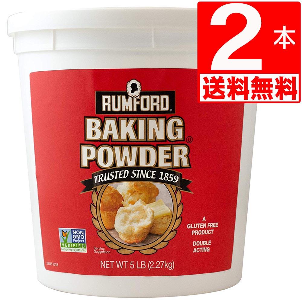 業務用ベーキングパウダー ラムフォード ベーキングパウダー 好評受付中 卓出 2.27kg×2本 Powder RUMFORDアルミフリー 送料無料 Baking