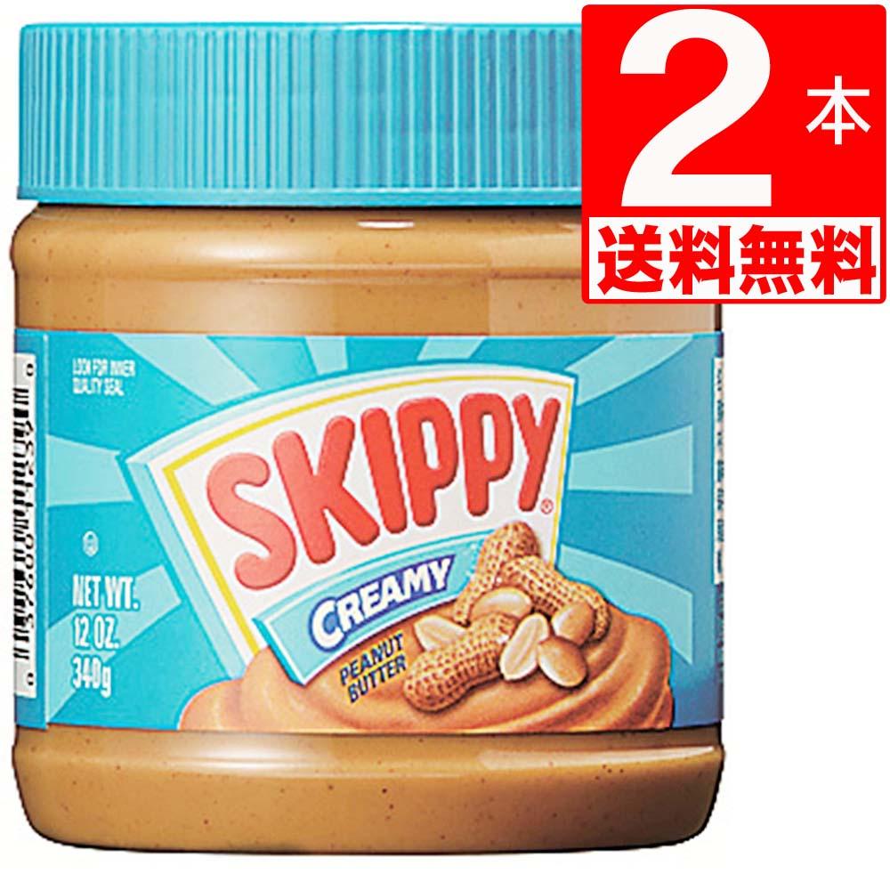 キッチンにあるだけでかわいくて楽しくなります スキッピー ピーナッツバター クリーミー Skippy 在庫一掃売り切りセール Peanut Butter ×2本 輸入食品 送料無料 定番キャンバス Creamy 12oz 340g