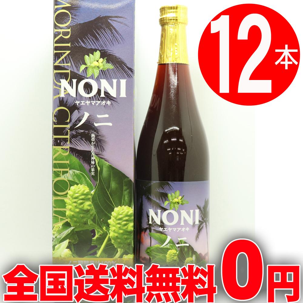 ノニジュース 無農薬発酵ヤエヤマアオキ100% 720ml×12本[1ケース][送料無料]