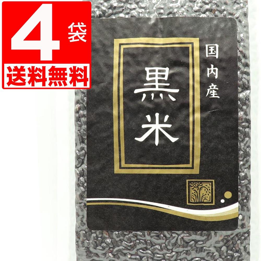 中古 雑穀米 ダイエット 食事の糖質を抑えたい方におすすめ こだわり国内産100% 日本最大級の品揃え 湧川オリジナル 送料無料 150g×4袋 黒米
