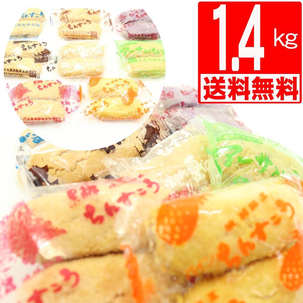 沖縄伝統菓子 沖縄土産 国内送料無料 わけあり メガ盛り 訳あり ちんすこう8種類1.4kg メガモリ 約80袋=160個 ワケアリ 沖縄旅行土産の定番 送料無料 激安特価品