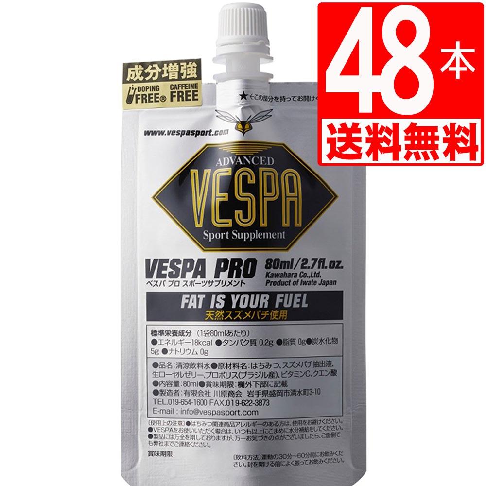 VESPA PRO ベスパプロ 80ml×48本セット [送料無料]