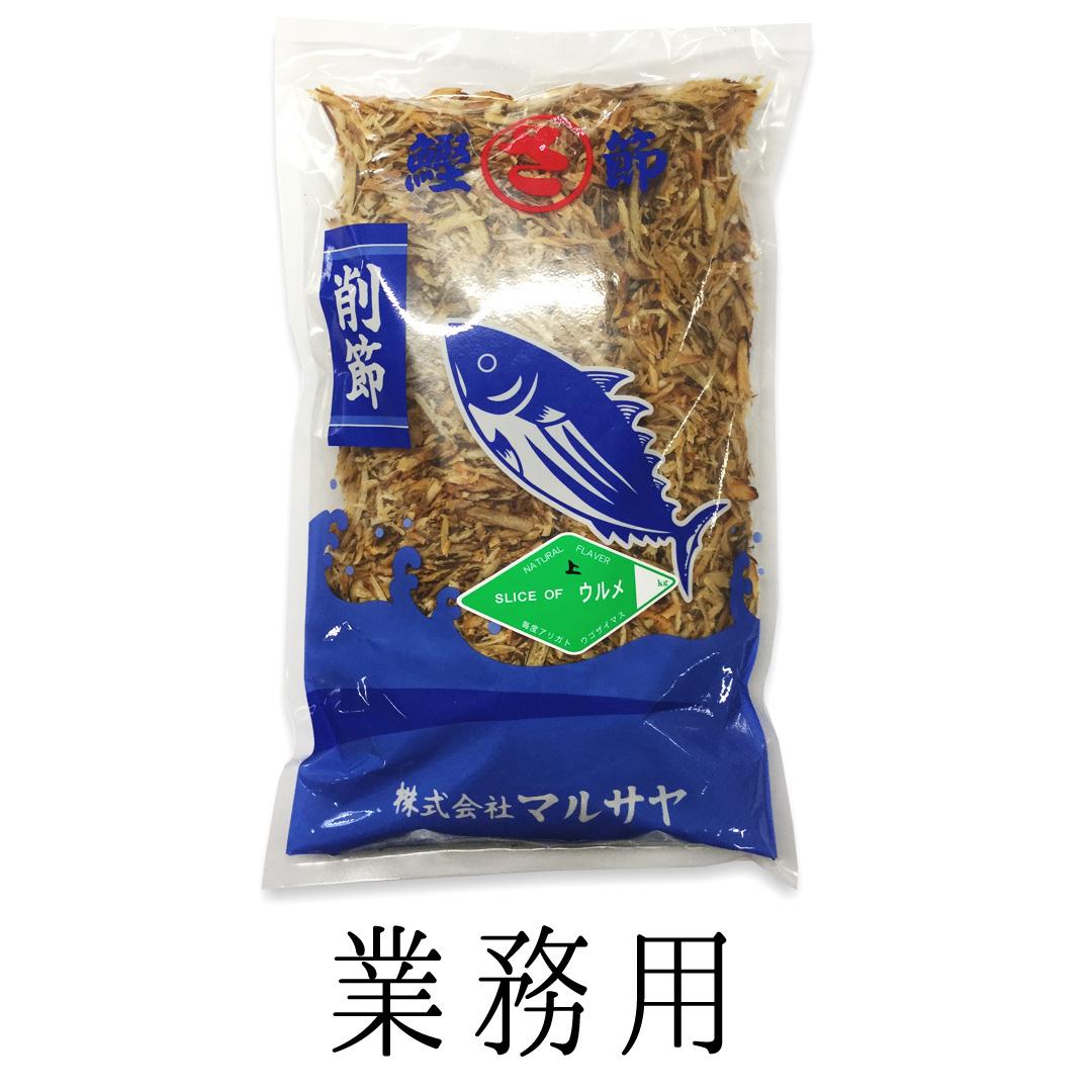 [業務用特価]ウルメ節の厚削り 1kg入 × 10袋【送料無料】