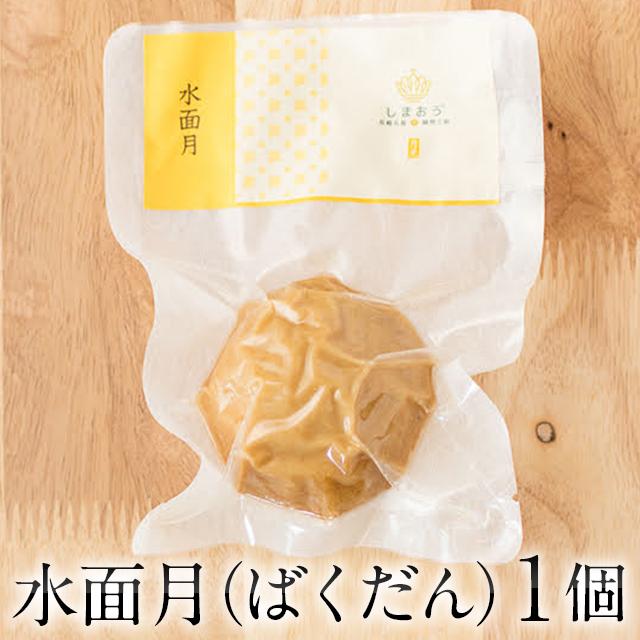 今ダケ送料無料 卵とお魚のハーモニー 新鮮たまごとすり身の包み揚げ 水面月 五島列島の名産品 ばくだん 予約販売