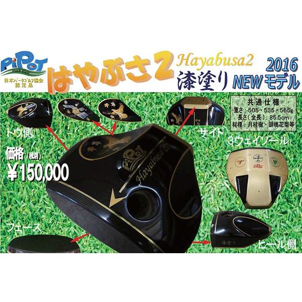 2ピポットパークゴルフクラブはやぶさ 2 漆塗り, marcadimoda:ae286ced --- cognitivebots.ai