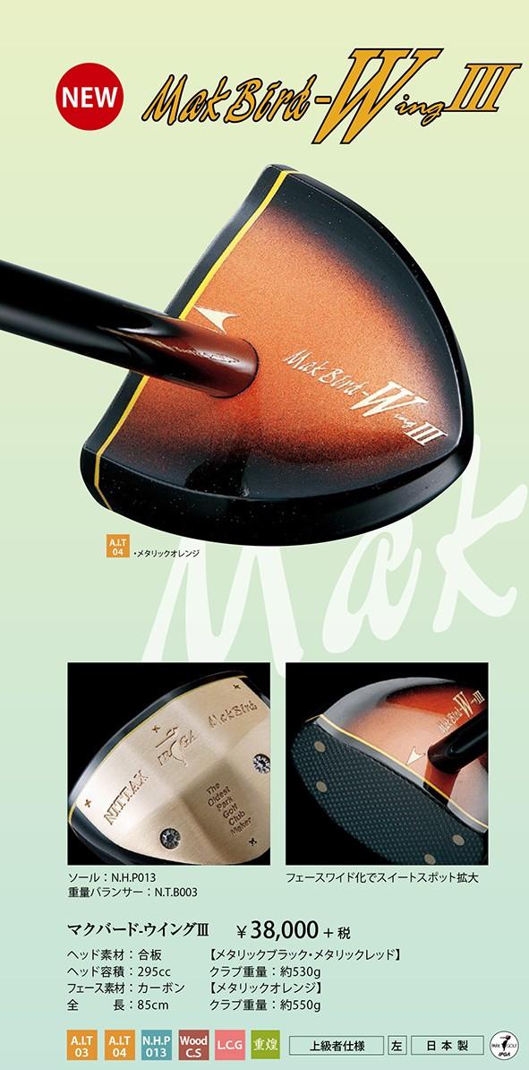 【ニッタクス】パークゴルフクラブマクバード・ウイング3