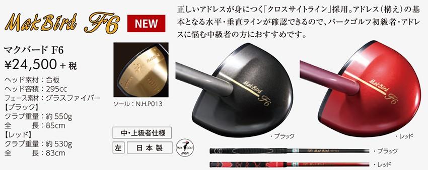 【ニッタクス】パークゴルフクラブマクバードF6