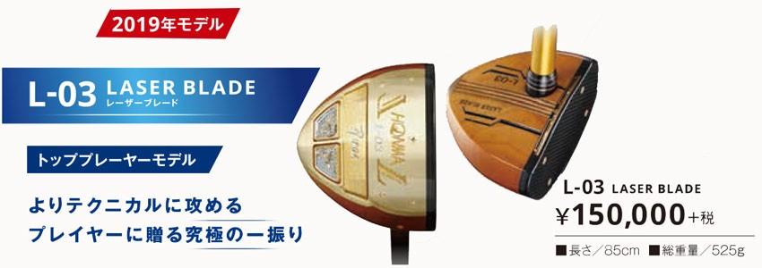 品質満点 L-03ホンマパークゴルフクラブ L-03 レーザーブレード, 信州いいもの創り隊 森のよろずや:792cb099 --- canoncity.azurewebsites.net